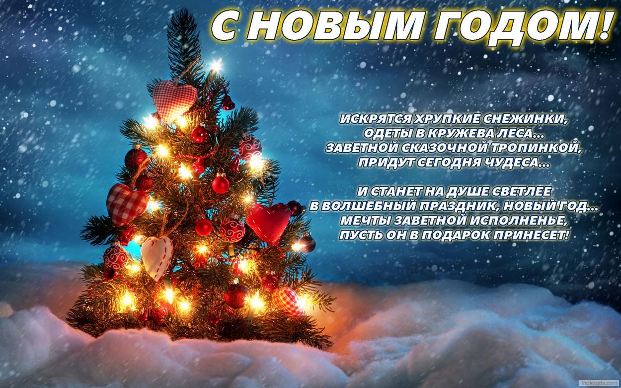 Хорошие поздравления в новый год